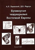 Булавоусые чешуекрылые Восточной Европы (Определитель бабочек)