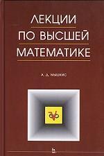 Лекции по высшей математике: Уч.пособие. 6-е изд