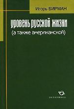 Уровень русской жизни (а также американской)