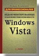 Недокументированные и малоизвестные возможности Windows Vista. для профессионалов