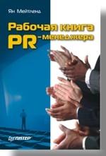 Рабочая книга PR-менеджера