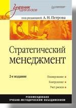 Стратегический менеджмент: Учебник для вузов. 2-е изд