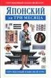 Японский за три месяца: учебное пособие. Упрощенный языковой курс