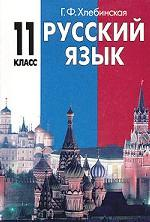 Русский язык. 11 класс. Синтаксис простого и сложного предложения