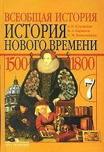 Всеобщая история. История Нового времени, 1500-1800. 7 класс