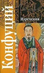 Скачать Конфуций. Изречения бесплатно Конфуций