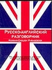 Русско-английский разговорник = Russian-English Phrase-book