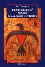 Психологический анализ культурных установок. - 2-е изд