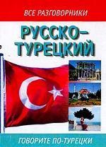 Русско-турецкий разговорник: Говорите по-турецки