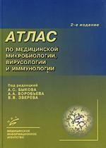 Атлас по медицинской микробиологии, вирусологии и иммунологии 2-е изд