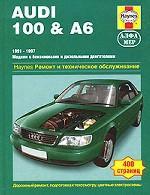 Audi 100 & А6. Ремонт и техническое обслуживание