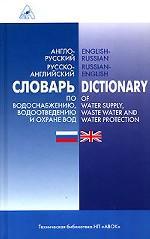 Англо- русский, русско-английский словарь по водоснабжению, водоотведению и охране вод