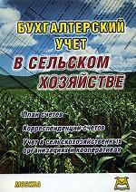 Бухгалтерский учет в сельском хозяйстве