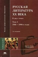 Русская литература XX века: Том 1. 3-е издание, учебное пособие для вузов