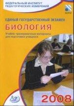 Учебно-тренировочные материалы для подготовки к ЕГЭ 2008. Биология