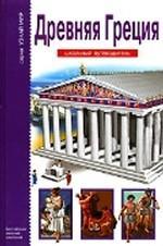 Древняя Греция. Школьный путеводитель