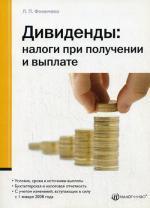 Дивиденды: налоги при получении и выплате