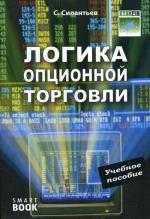 Логика опционной торговли. 2-е издание, стереотипное