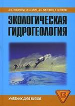 Экологическая гидрогеология