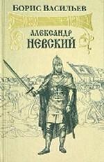 Александр Невский. Роман