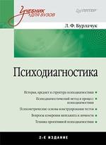 Психодиагностика: Учебник для вузов. 2-е изд.-