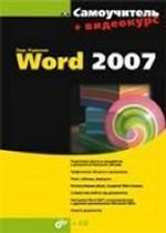Самоучитель Word 2007 (+ 1 CD)