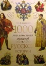 1000 занимательных сюжетов из русской истории