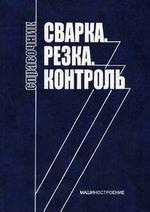 Сварка. Резка. Контроль. В 2-х томах