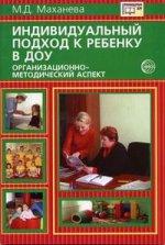 Индивидуальный подход к ребенку в ДОУ: организационно-методический аспект
