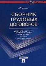 Сборник трудовых договоров. Договоры с работниками различных категорий и специалистов. Более 150 документов