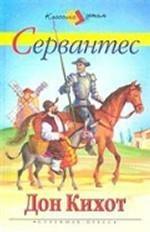 Дон Кихот. Роман