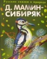 Скачать Рассказы старого охотника бесплатно Д.Н. Мамин-Сибиряк