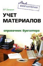 Учет материалов. Справочник бухгалтера