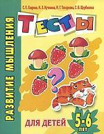 Развитие мышления. Тесты для детей 5-6 лет