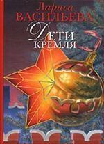 Дети Кремля