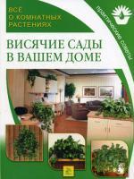 Висячие сады в вашем доме