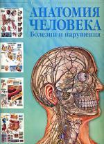 Анатомия человека. Болезни и нарушения.(таблицы) обл