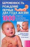 Скачать Беременность, рождение, первые два года жизни. 1000 ответов на вопросы молодой мамы бесплатно Л. Мороз