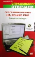 Программирование на языке РНР. Ускоренный курс (+ CD)