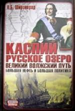 Каспий - русское озеро. Великий волжский путь