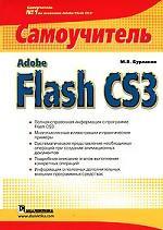 Adobe Flash CS3. Самоучитель