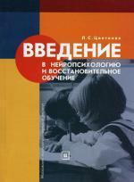 Введение в нейропсихологию и восстановительное обучение. Учебное пособие. 3-е издание