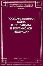 Государственная тайна и ее защита в Российской Федерации: учебное пособие