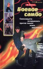 Боевое самбо. Самозащита безоружного против палки, ножа, пистолета