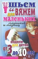 Шьем и вяжем для маленьких модников и модниц. Модели для детей от 3 до 10 лет