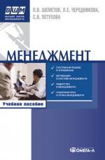 Менеджмент: управление организационными системами. 2-е изд., стер