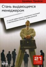Стань выдающимся менеджером: 21 способ эффективного управления компанией и формирования команды профессионалов. 2-е издание