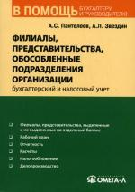 Филиалы, представительства, обособленные подразделения организации. Бухгалтерский и налоговый учет