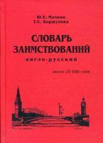 Англо-русский словарь заимствований