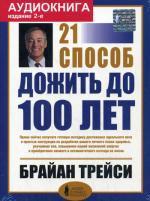 CD. 21 способ дожить до 100 лет. (аудио-CD)